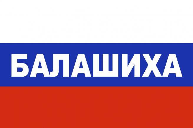 Флаг триколор Балашиха