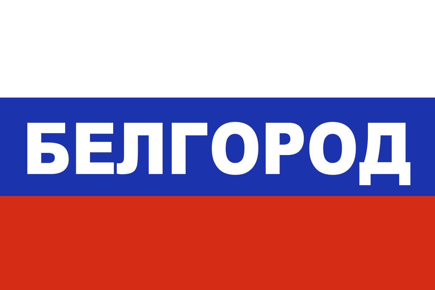 Флаг триколор Белгород