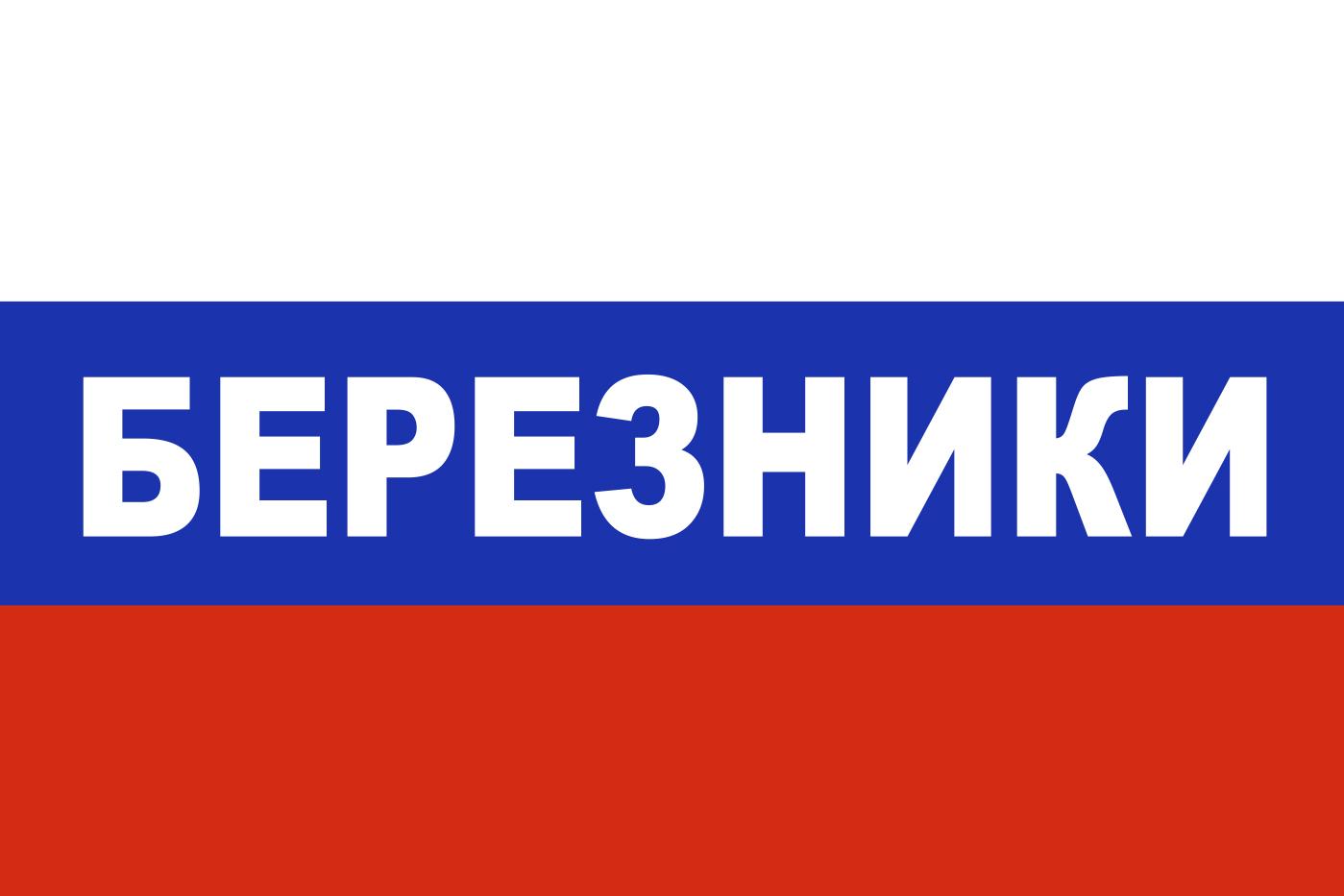 Флаг триколор Березники