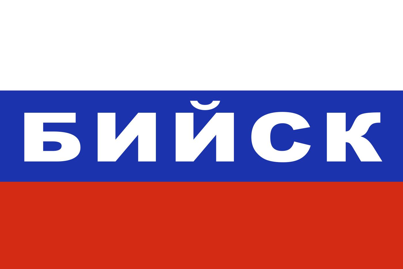 Флаг триколор Бийск
