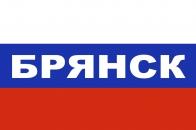 Флаг триколор Брянск