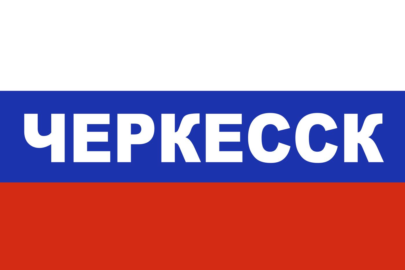 Флаг триколор Черкесск