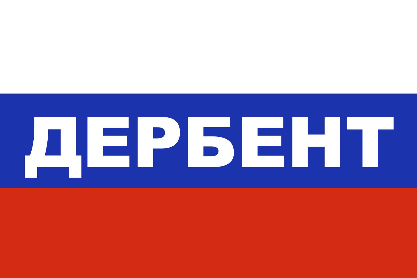 Флаг триколор Дербент