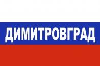 Флаг триколор Димитровград