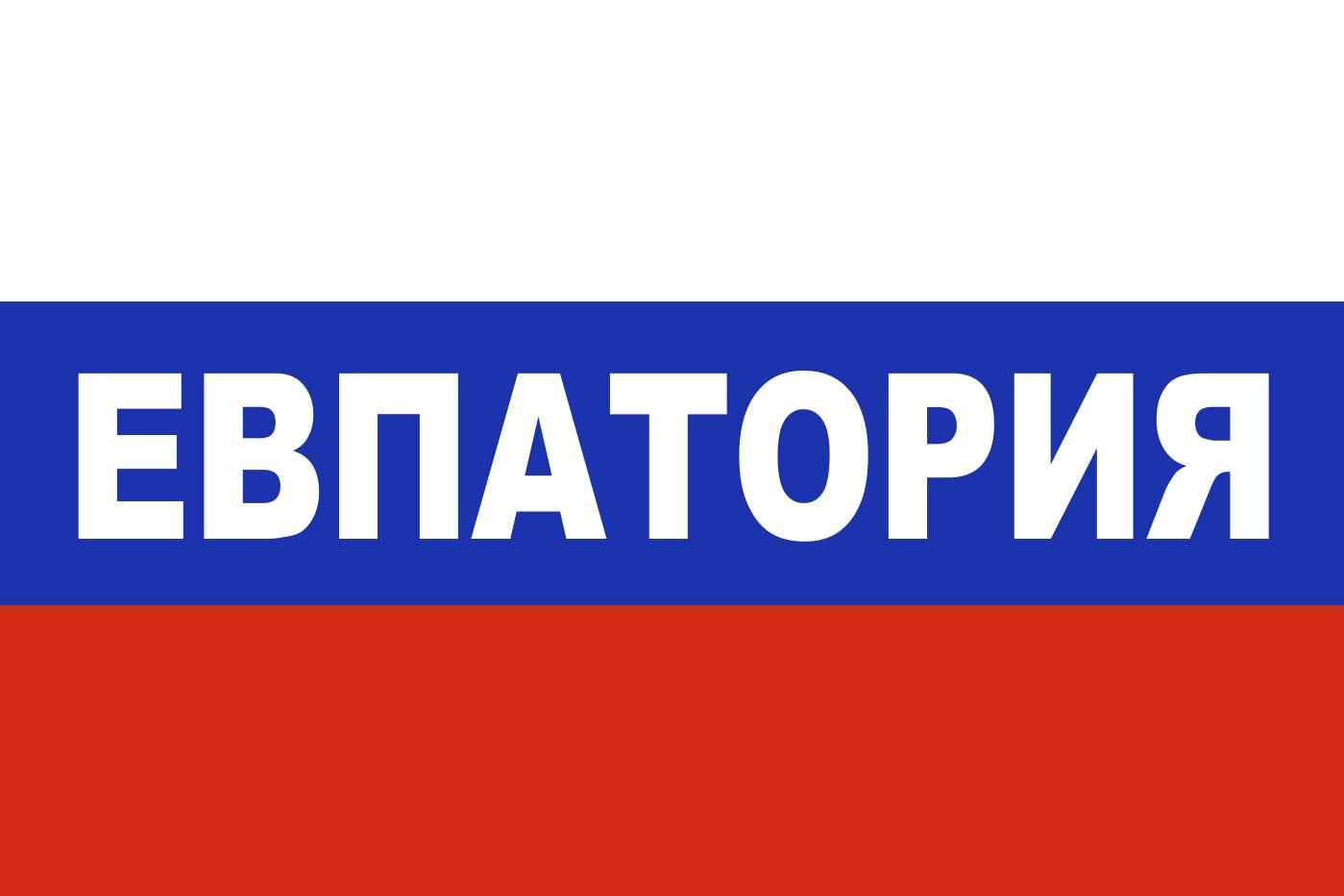 Флаг триколор Евпатория