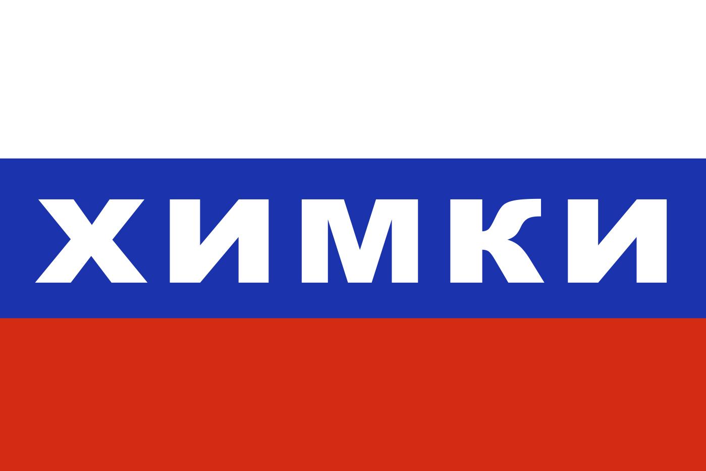 Флаг триколор Химки