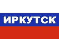 Флаг триколор Иркутск