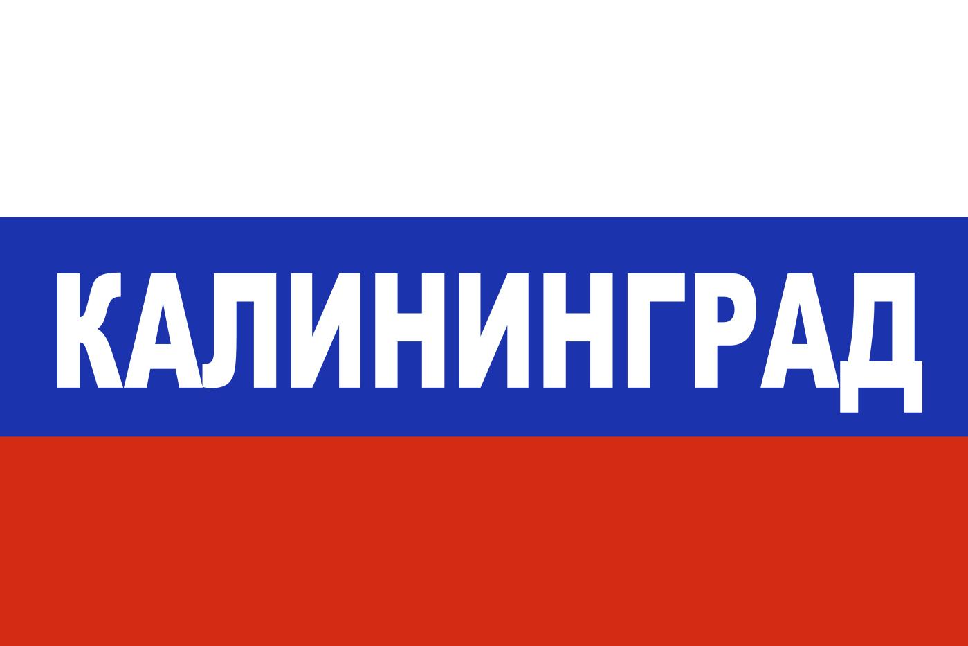 Флаг триколор Калининград