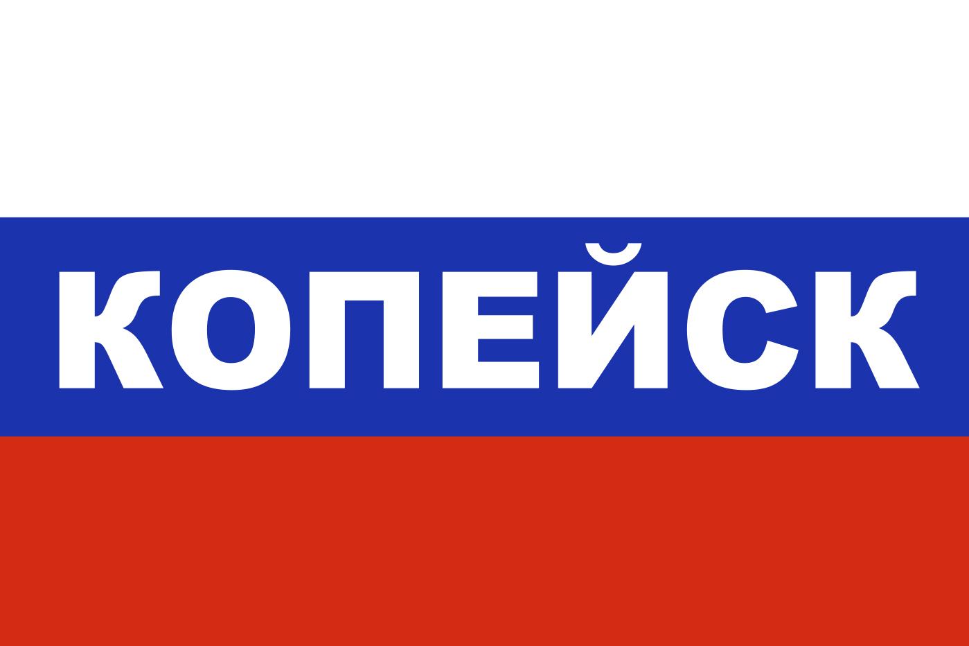 Флаг триколор Копейск
