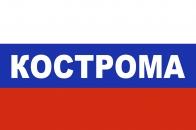 Флаг триколор Кострома