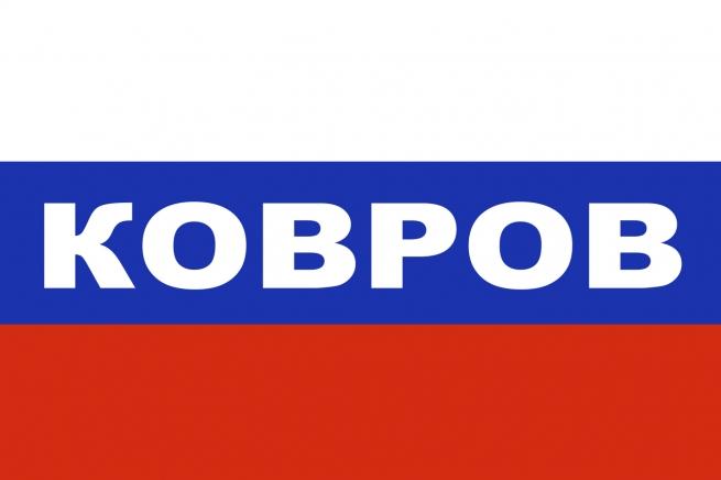 Флаг триколор Ковров