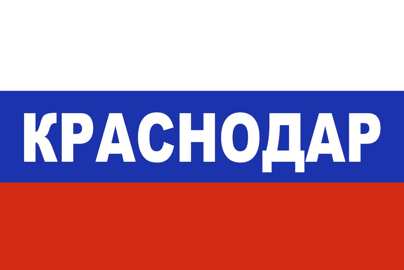 Флаг триколор Краснодар