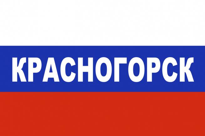 Флаг триколор Красногорск