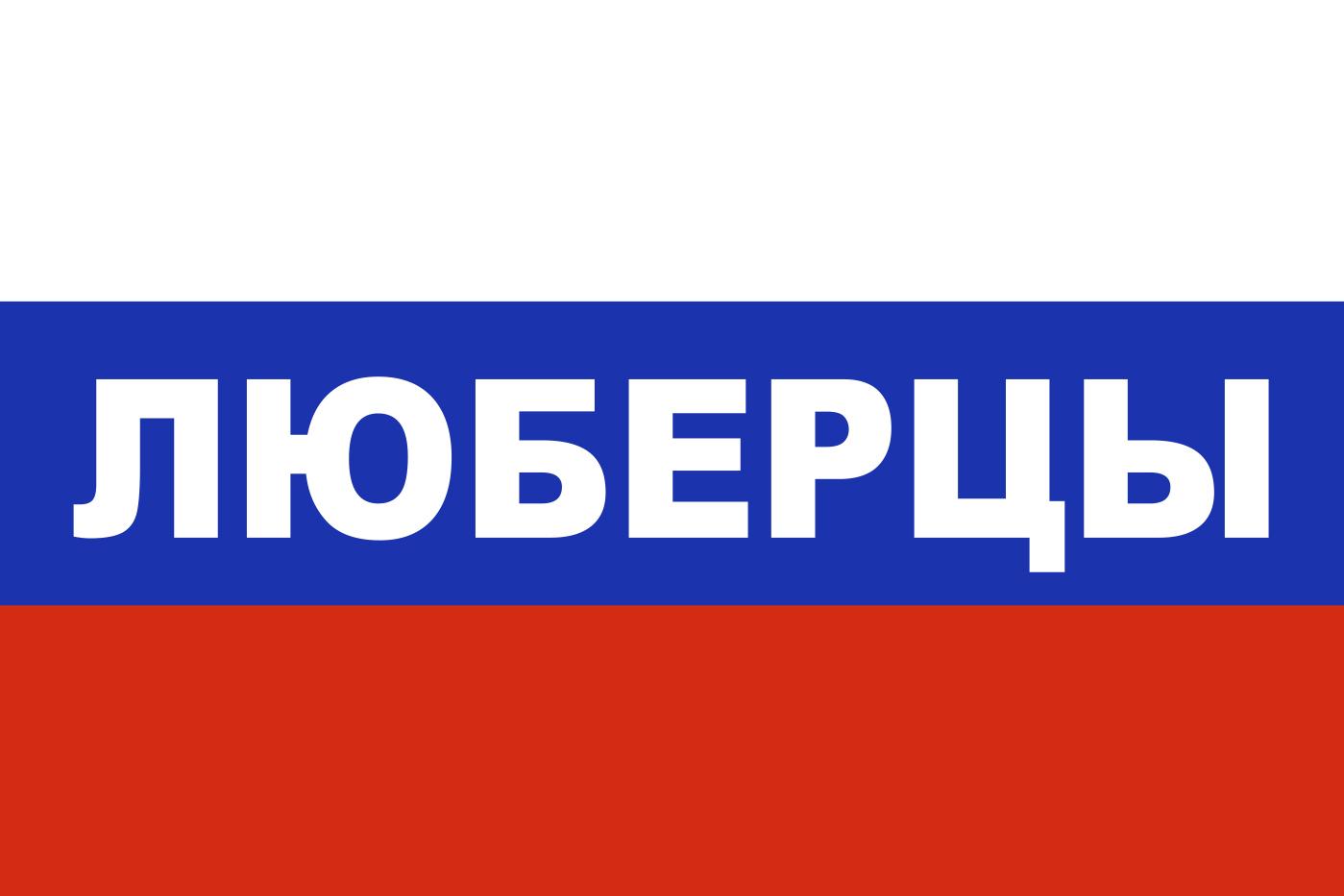 Флаг триколор Люберцы