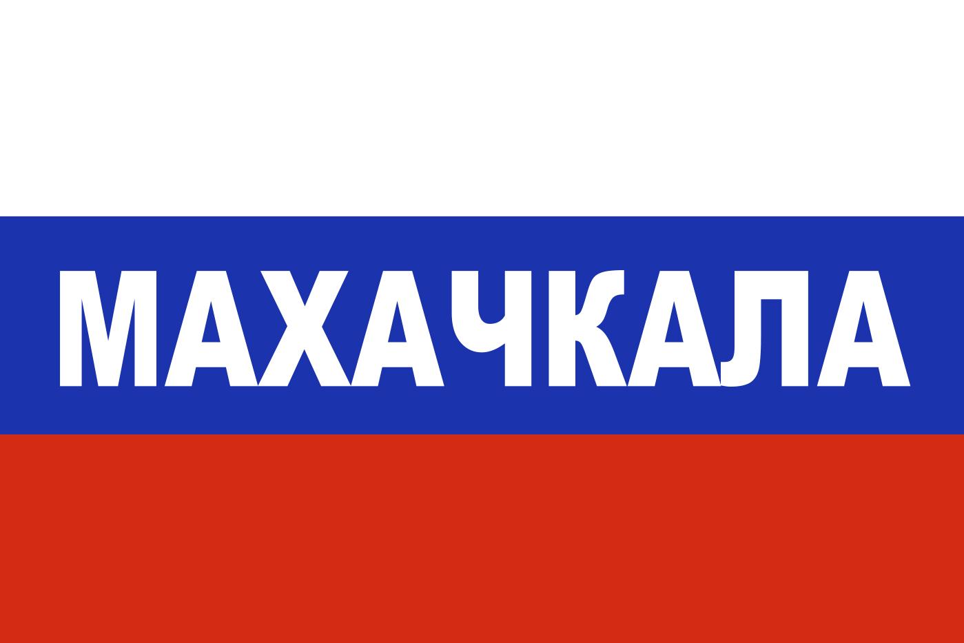 Флаг триколор Махачкала