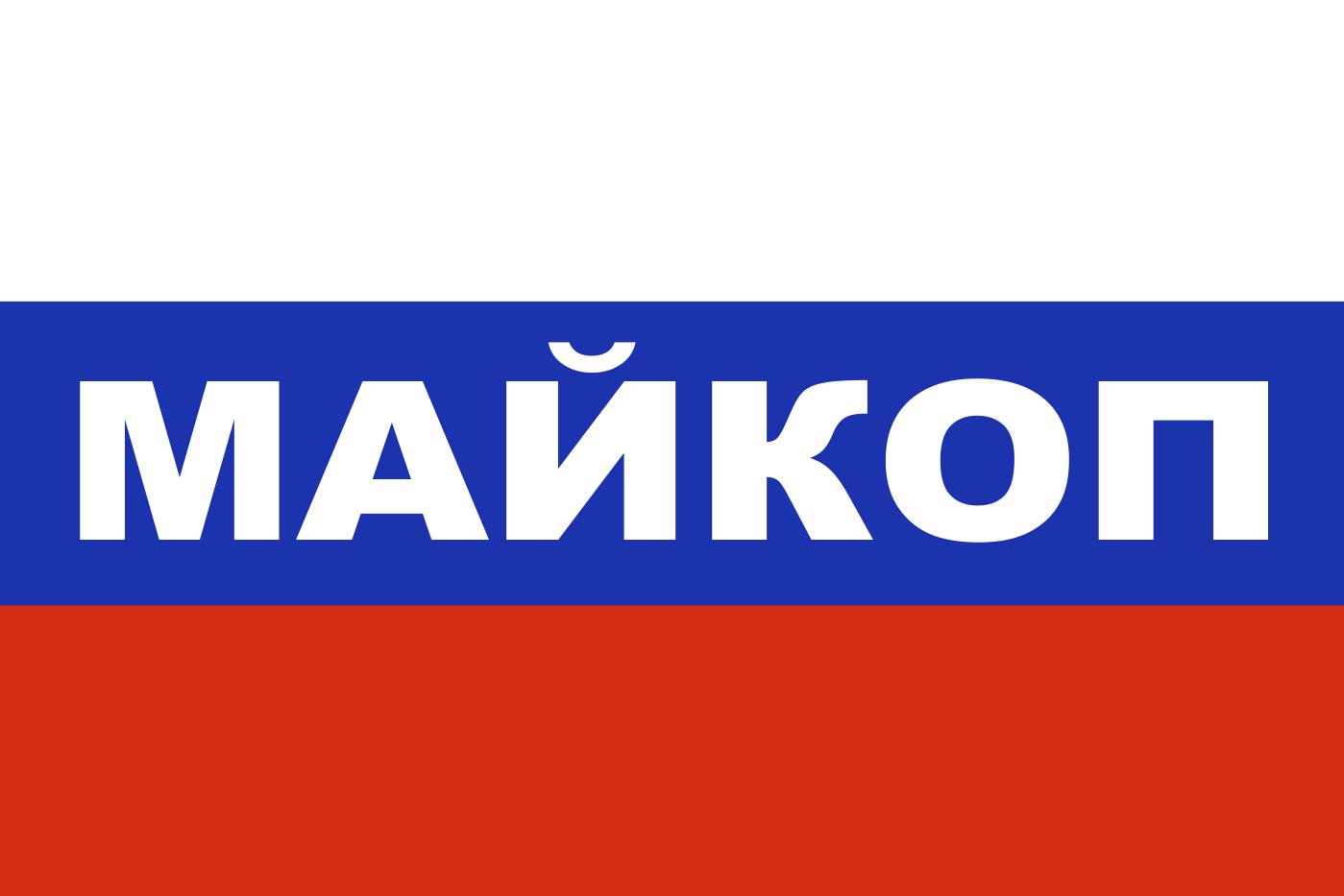 Флаг триколор Майкоп