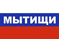 Флаг триколор Мытищи