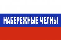 Флаг триколор Набережные Челны