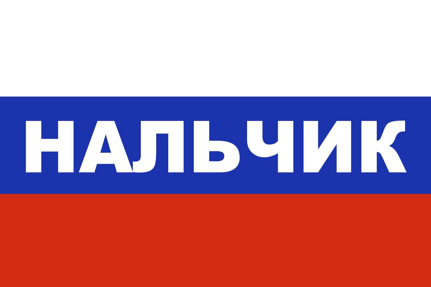 Флаг триколор Нальчик