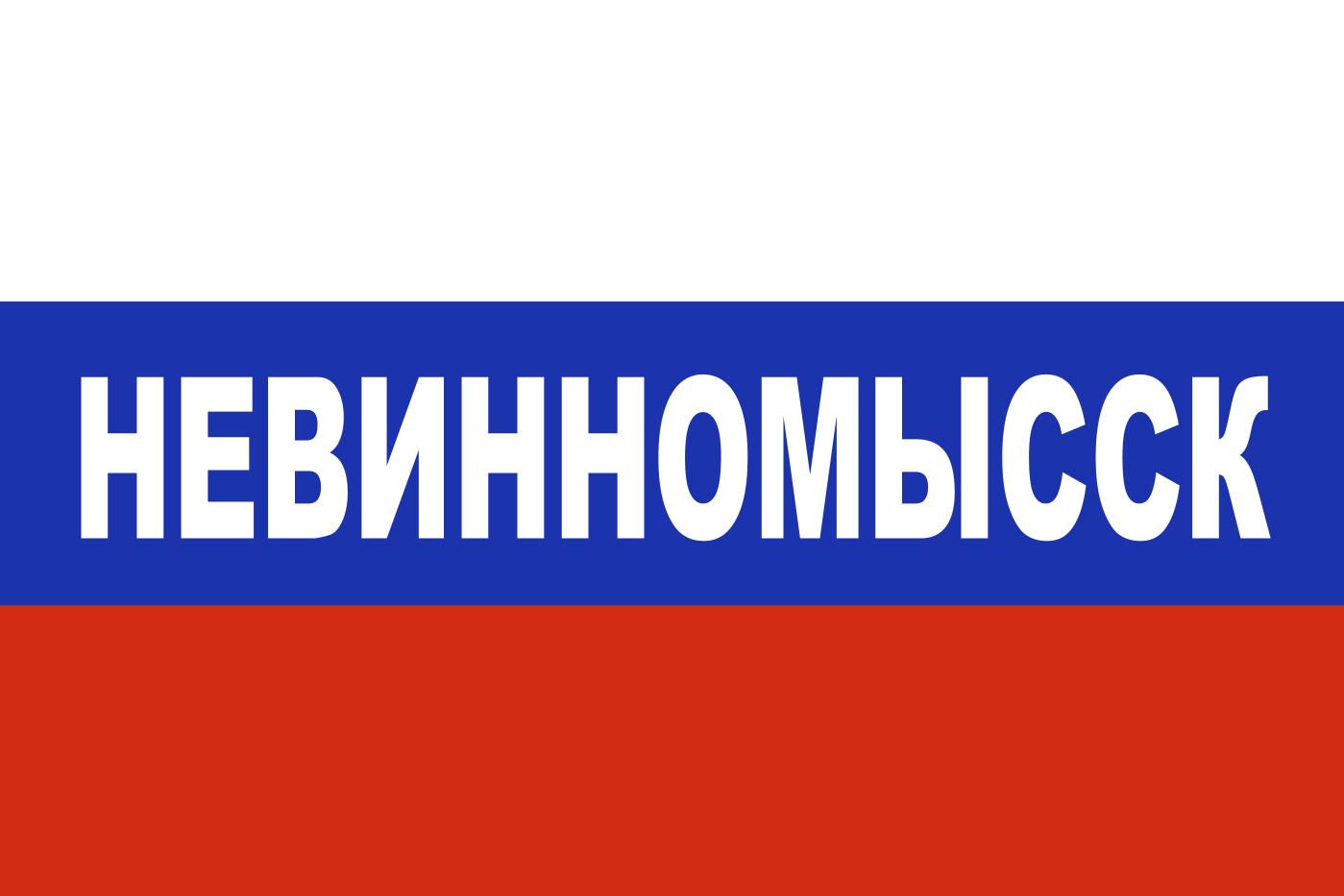 Флаг триколор Невинномысск