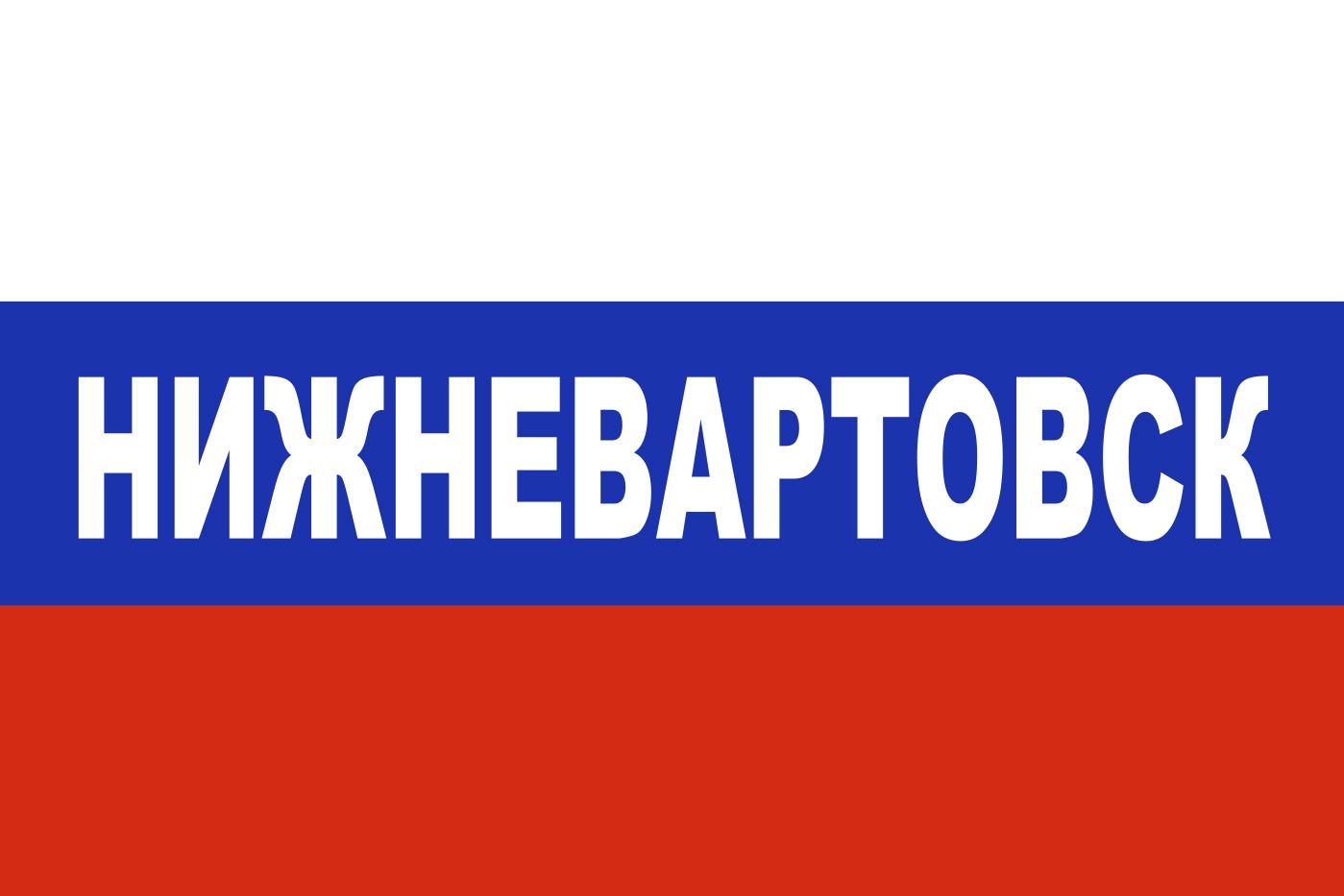 Флаг триколор Нижневартовск