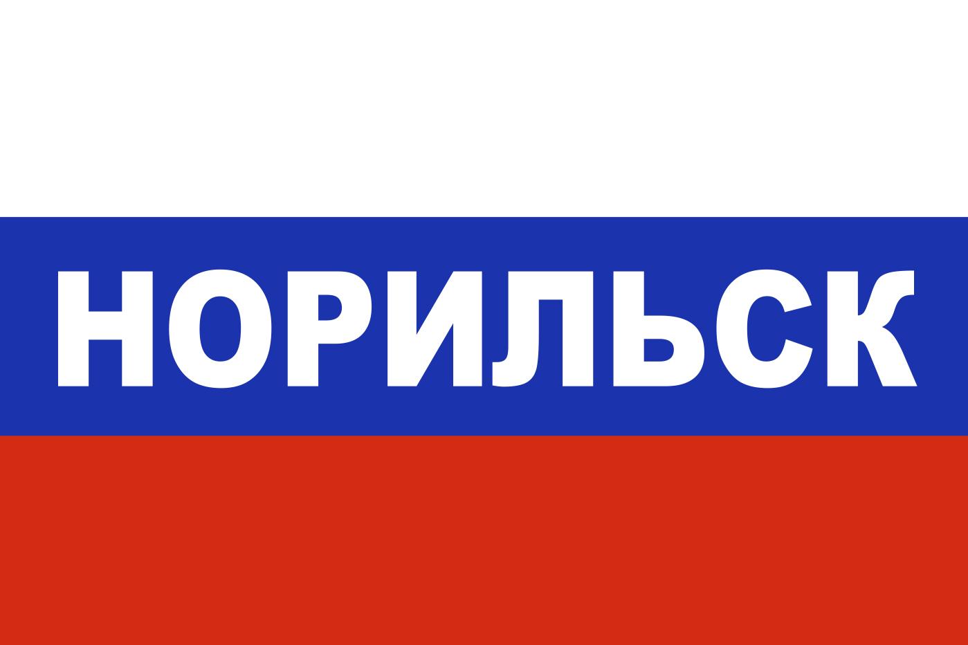Флаг триколор Норильск