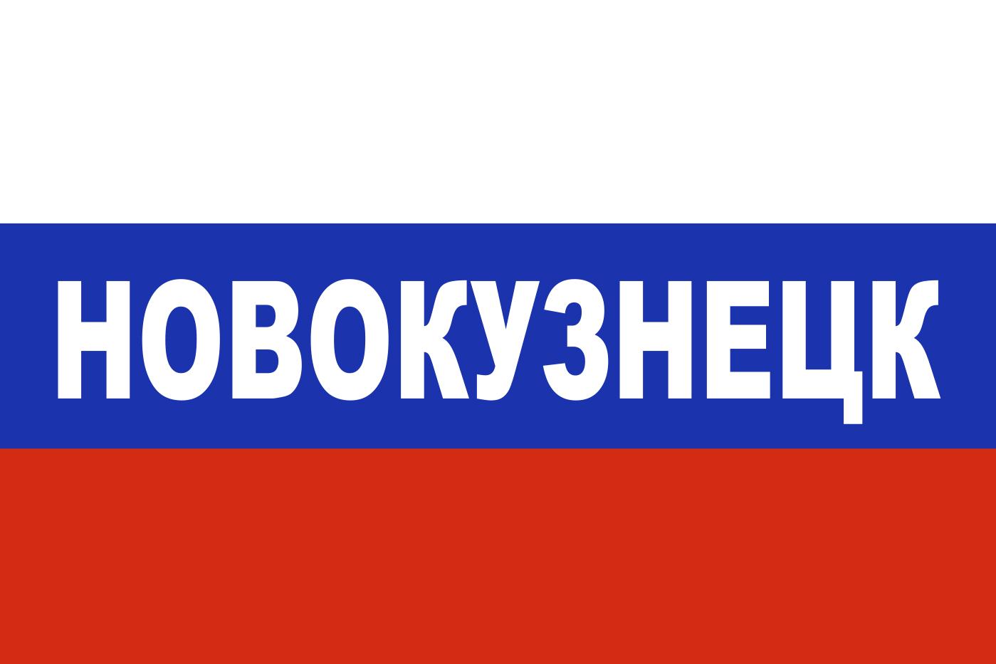 Флаг триколор Новокузнецк