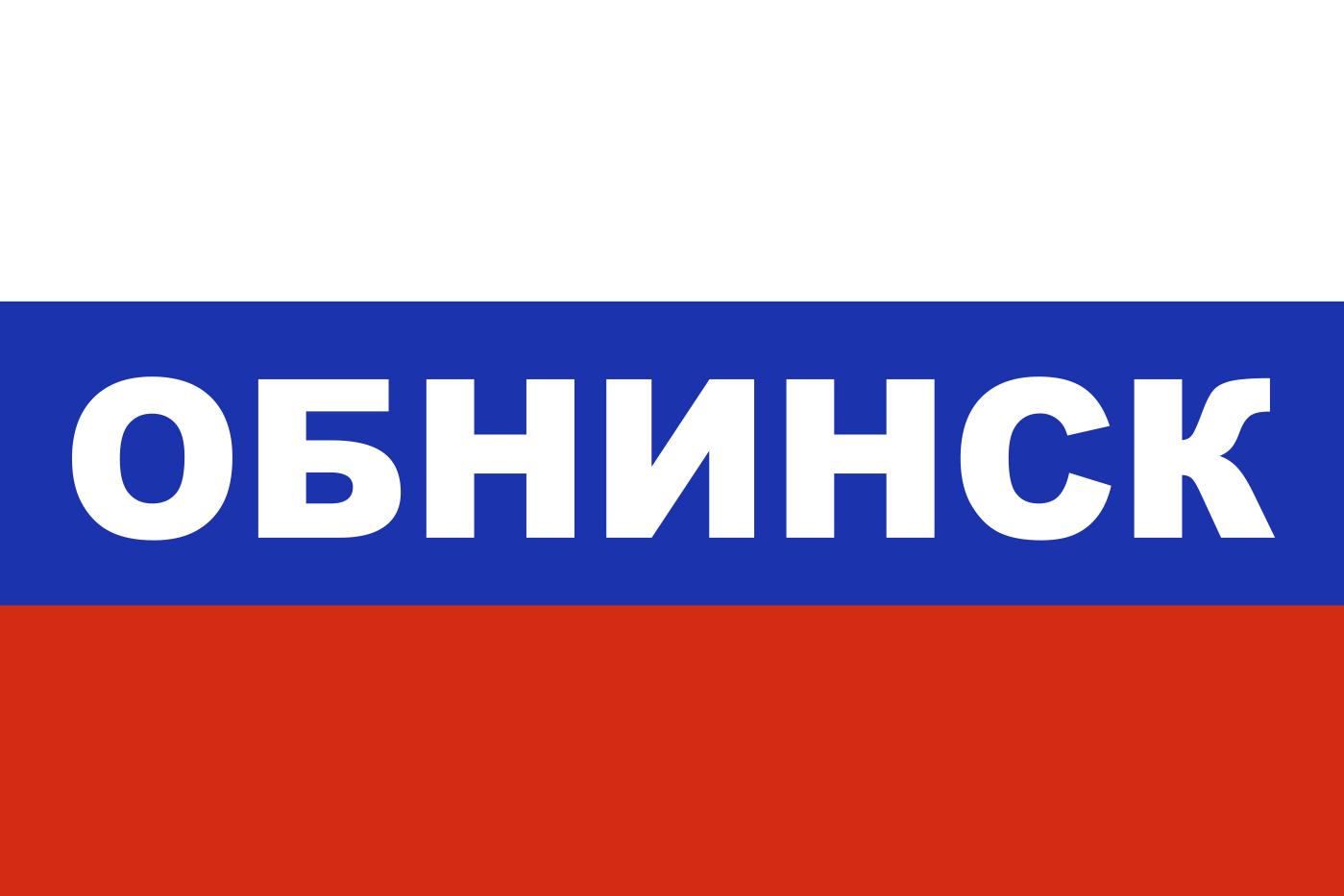 Флаг триколор Обнинск