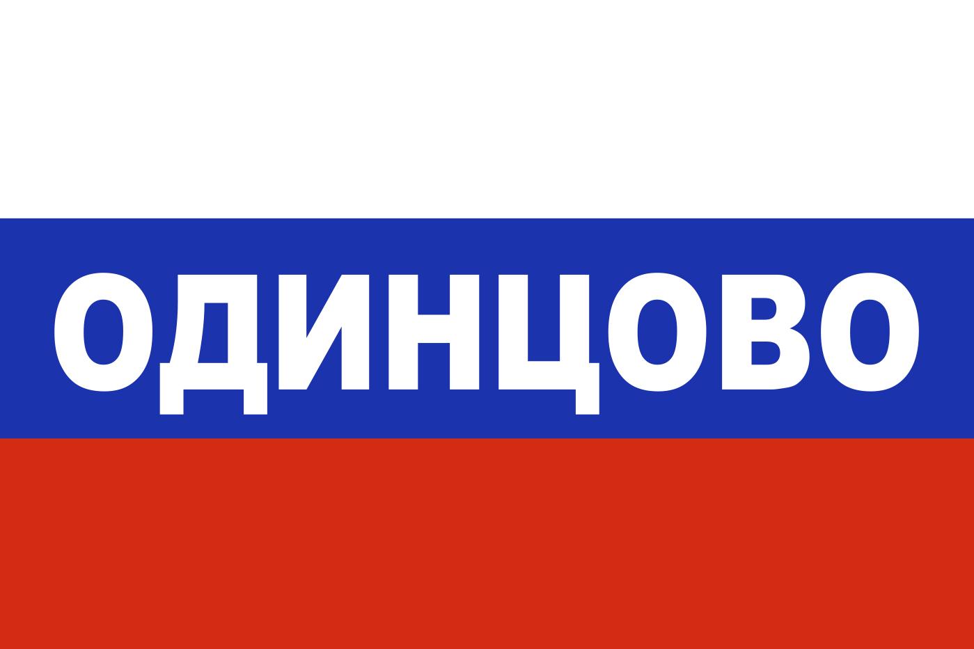 Флаг триколор Одинцово
