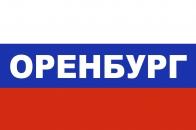 Флаг триколор Оренбург