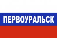 Флаг триколор Первоуральск