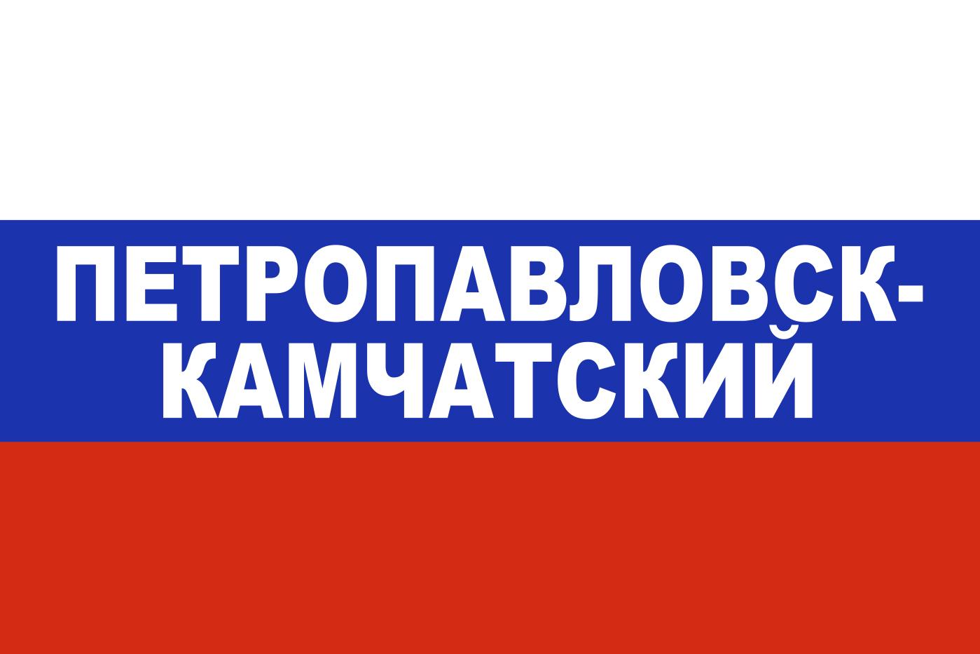 Флаг триколор Петропавловск-Камчатский