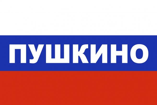 Флаг триколор Пушкино
