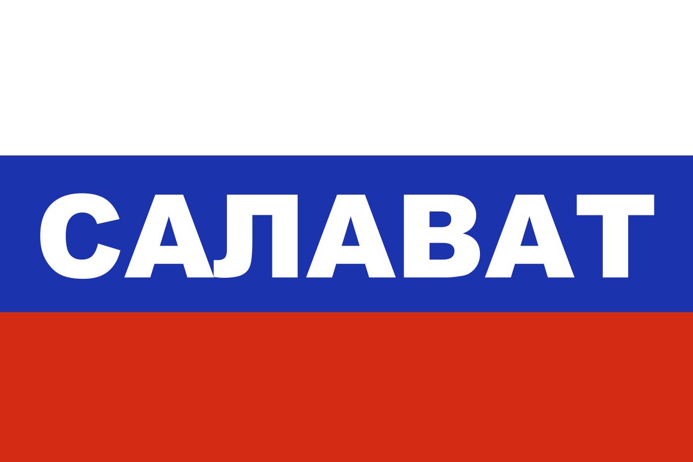 Флаг триколор Салават