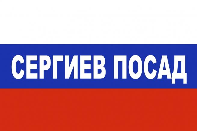 Флаг триколор Сергиев Посад