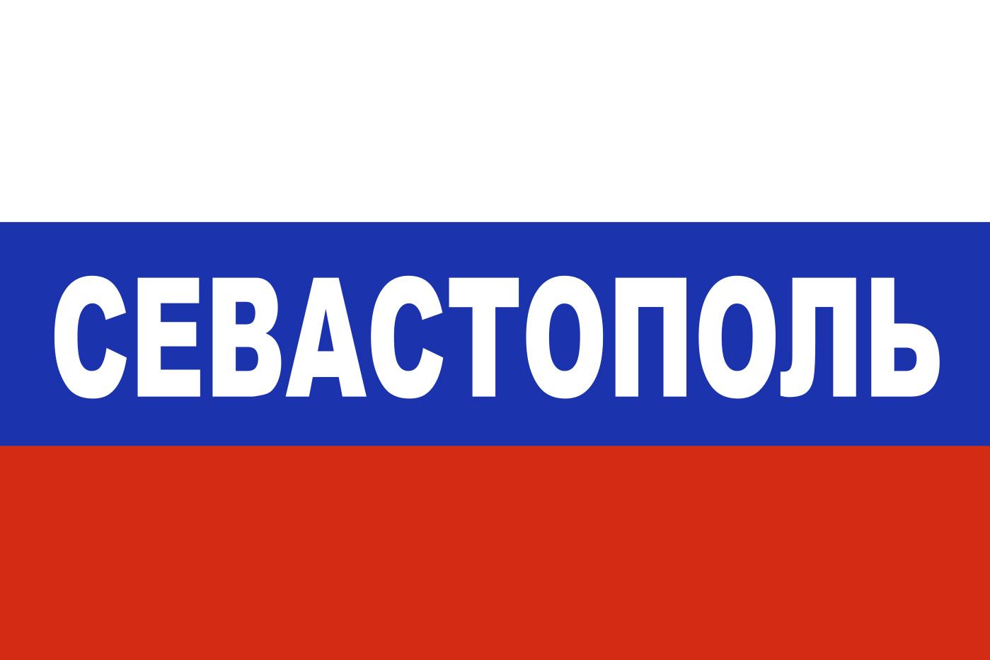 Флаг триколор Севастополь