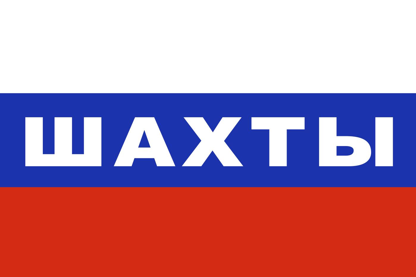 Флаг триколор Шахты