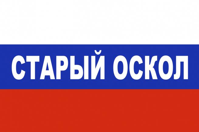 Флаг триколор Старый Оскол