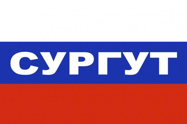 Флаг триколор Сургут