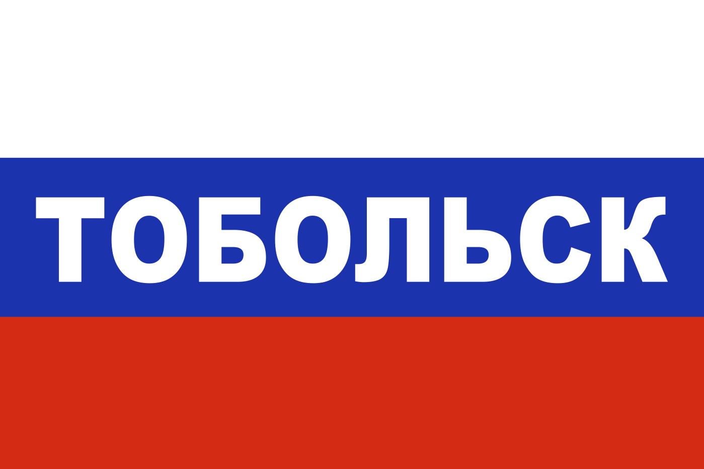 Флаг триколор Тобольск