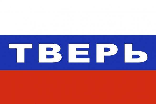 Флаг триколор Тверь