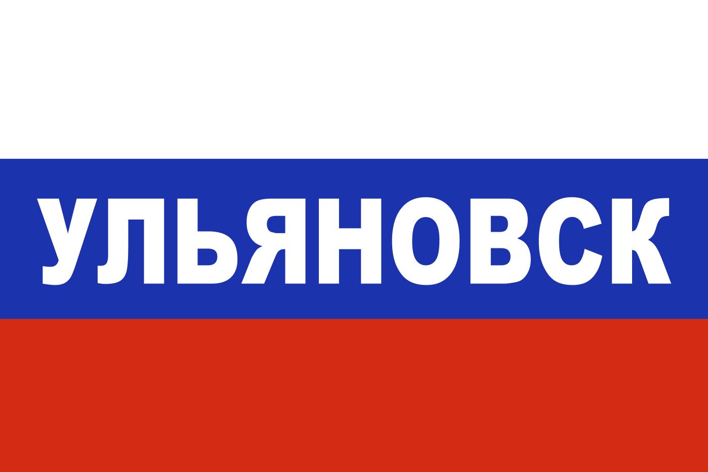 Флаг триколор Ульяновск