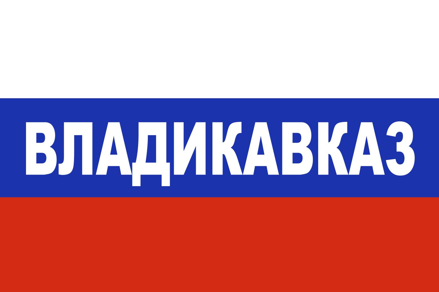 Флаг триколор Владикавказ