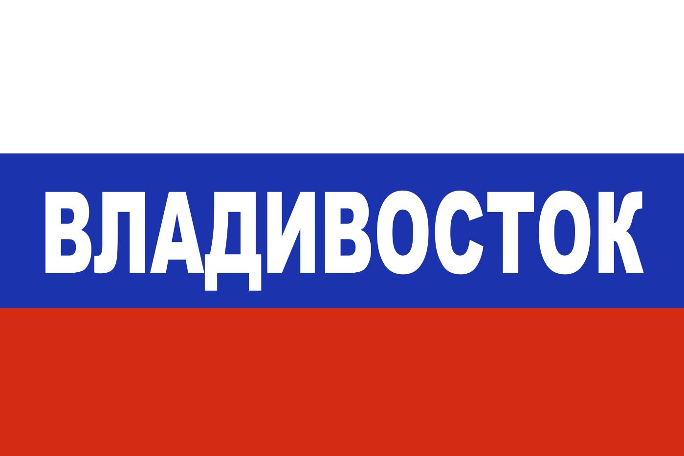 Флаг триколор Владивосток