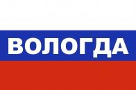 Флаг триколор Вологда