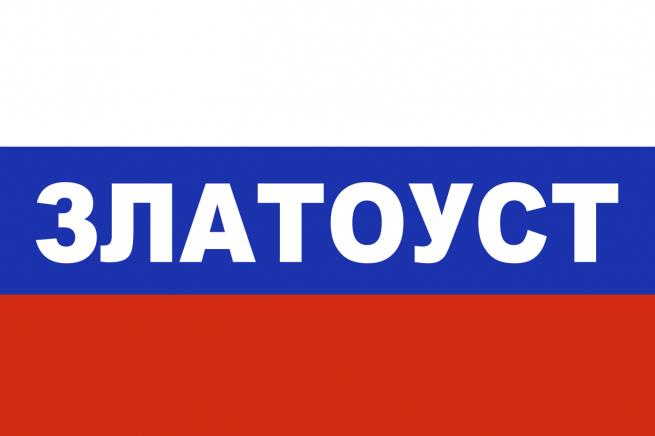 Флаг триколор Златоуст