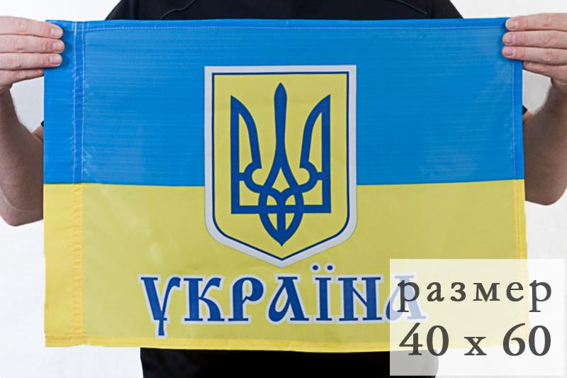 Флаг Украины с гербом 40x60 см по акции