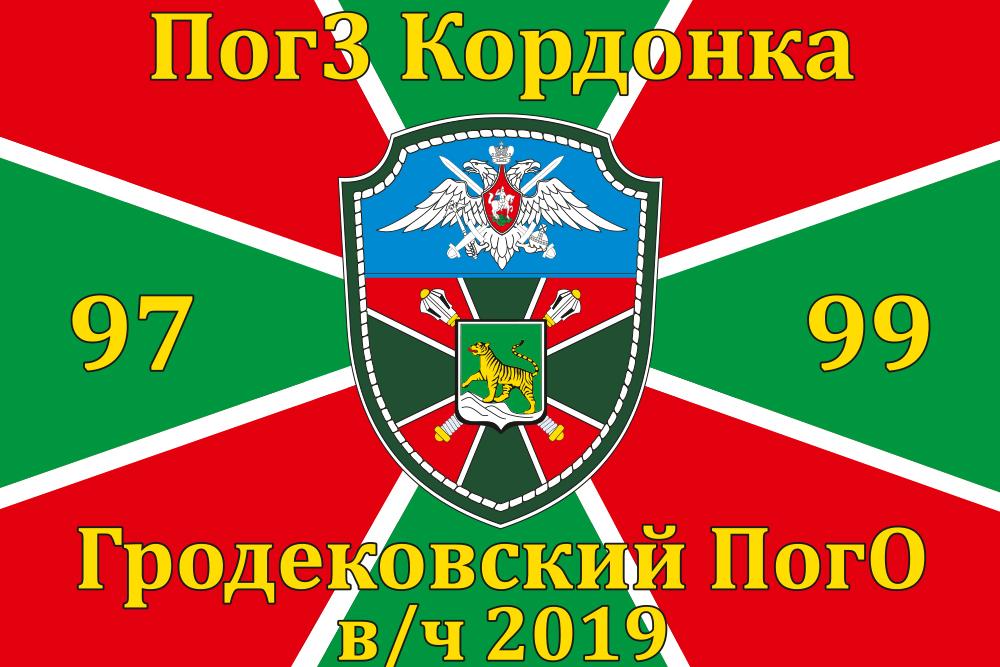 Флаг в/ч 2019 Гродековский ПогО