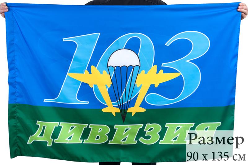 "Флаг ""103 Витебская Дивизия ВДВ"""