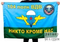 Флаг ВДВ 104-й гвардейский десантно-штурмовой полк